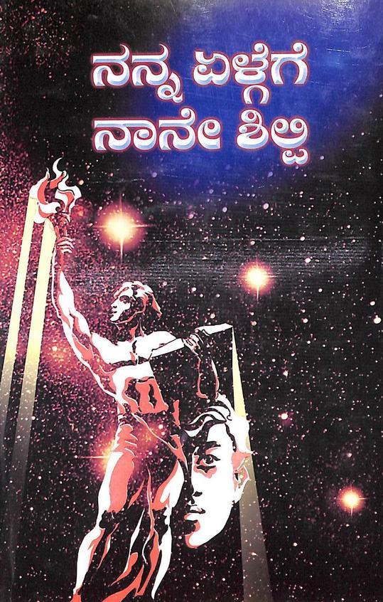 Nanna Elegege Naane Shilpi In Kannada - 829