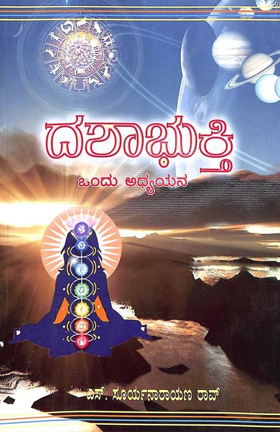 Dashabhukti  Ondu Adhyayana