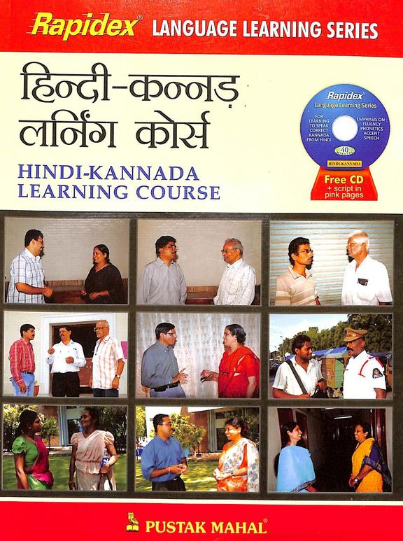 Rapidex Language Hindi-Kannada Learning Course