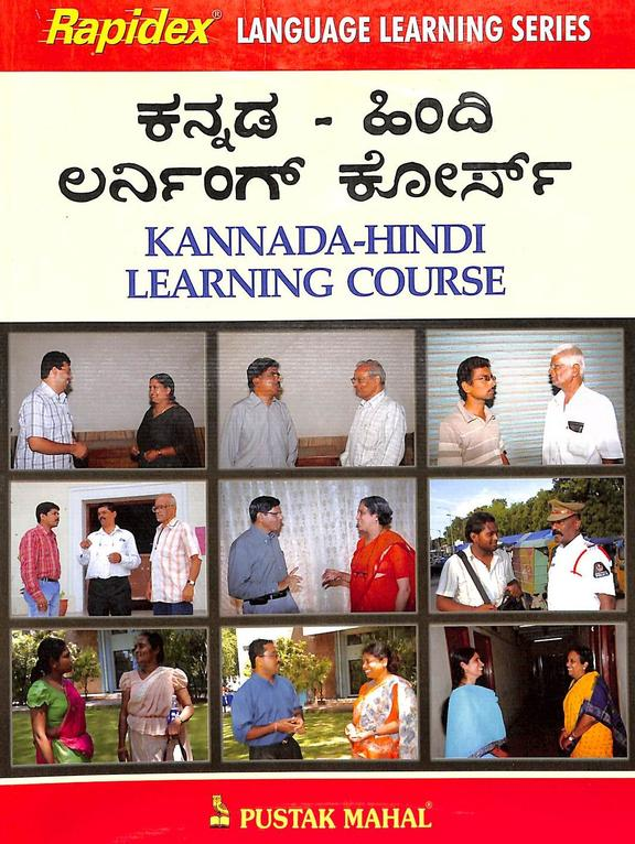 Rapidex Language Kannada-Hindi Learning Course