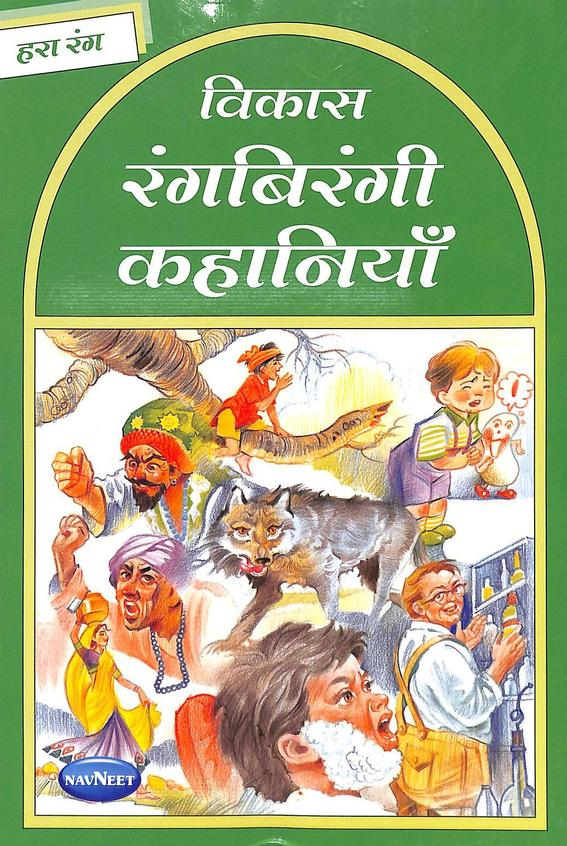Vikas Rangbirangi Kahaniya Hara Rang - Hindi : F1702