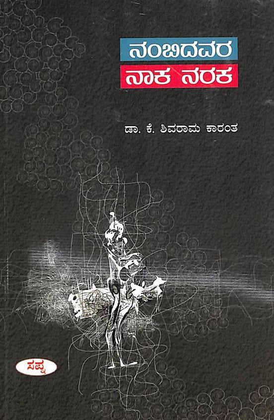 Nambidavara Naka Naraka