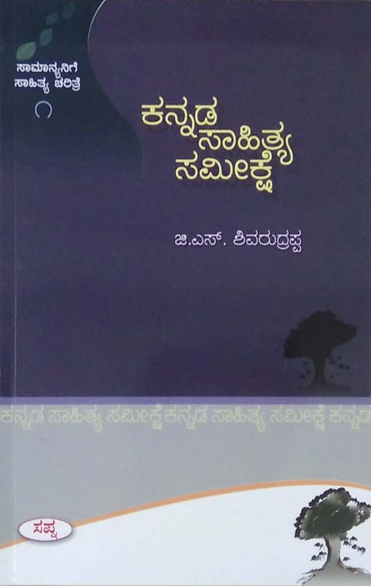Kannada Sahitya Sameekshe 1 : Samanyanige Sahitya Charitre