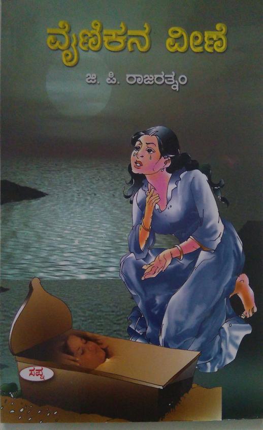 Vainikana Veene