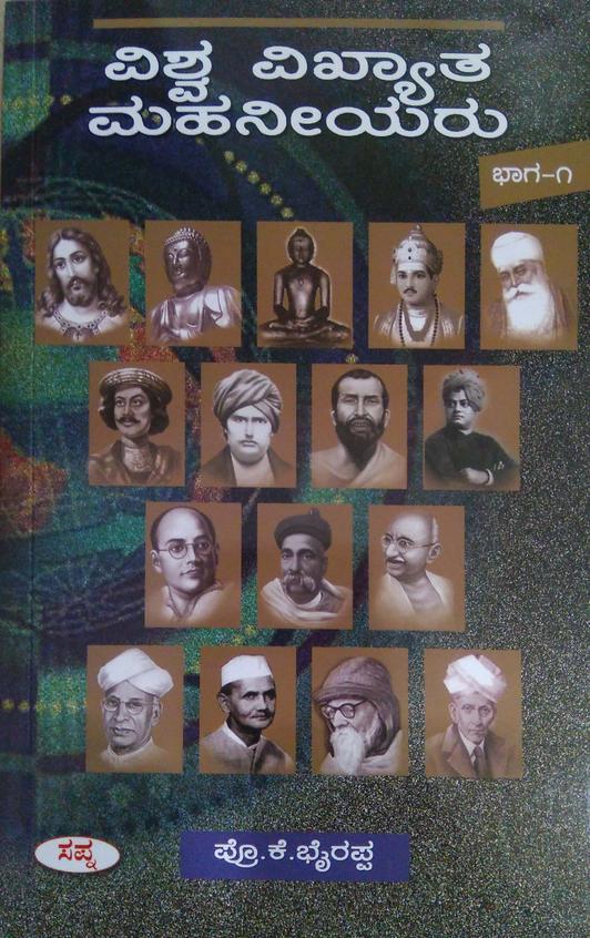 Viswavikyatha Mahaniyaru - Part 1