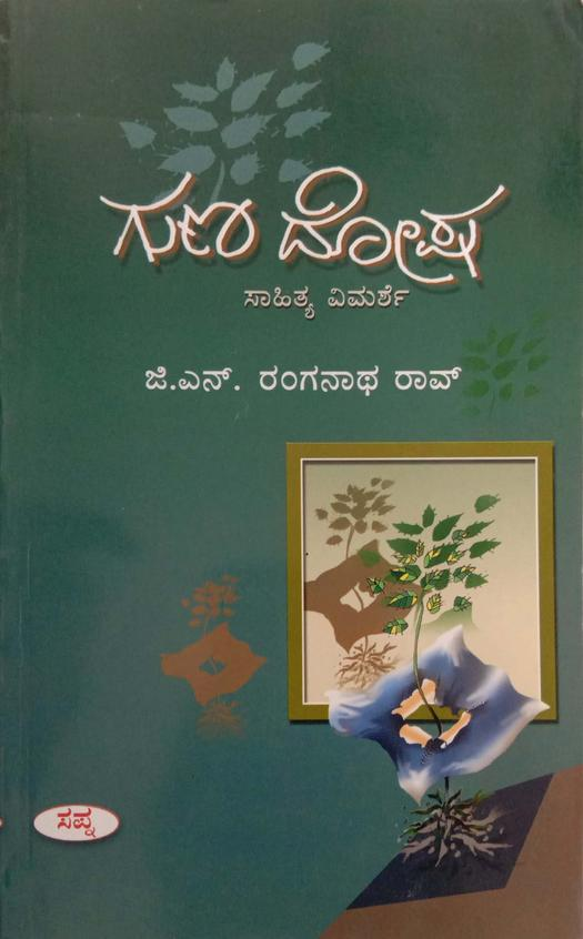 Guna Dosha - Sahitya Vimarshe