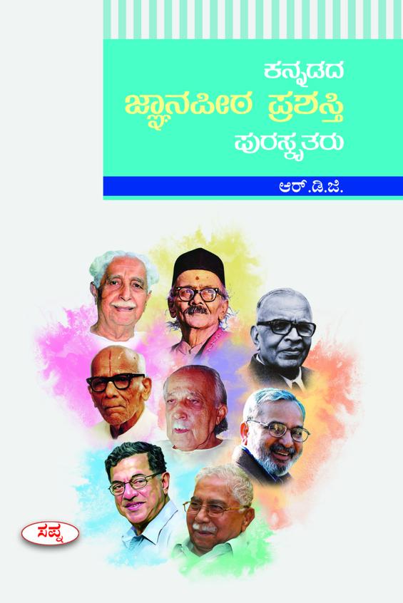 Kannadada Jnanapita Prashasti Puraskrutharu