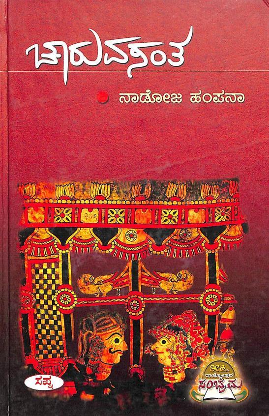 Charu Vasantha