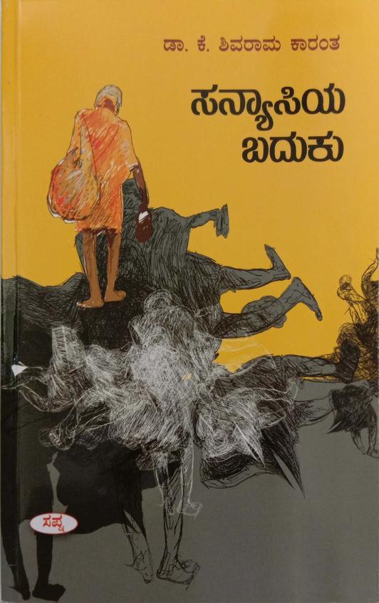 Sanyasiya Baduku
