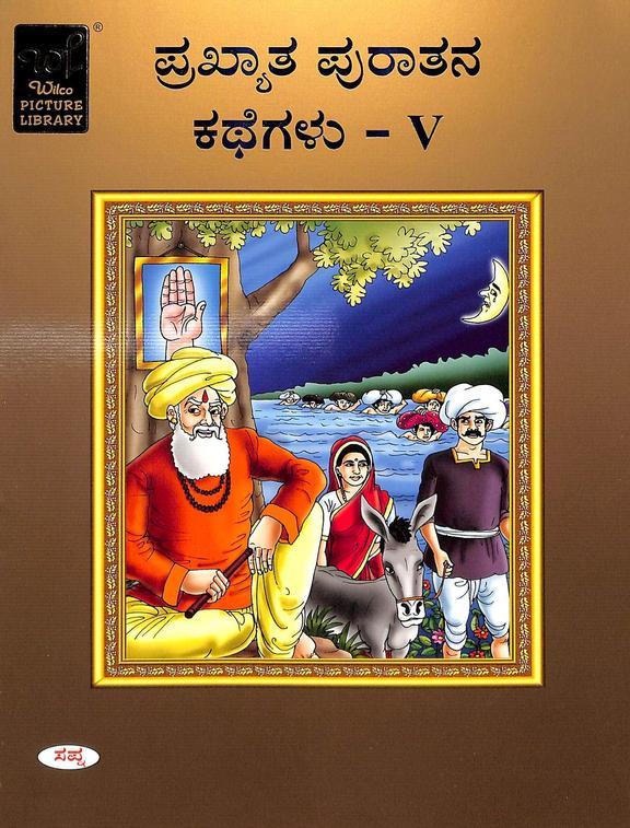 Prakyatha Purathana Kathegalu 5 : Wilco Picture Library