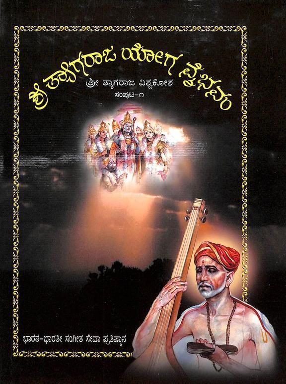 Sri Thyagaraja Yoga Vybhavam Samputa 1