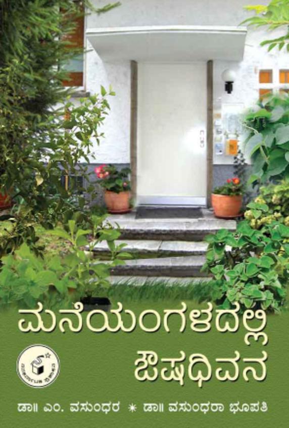 Maneyangaladalli Aushadhivana