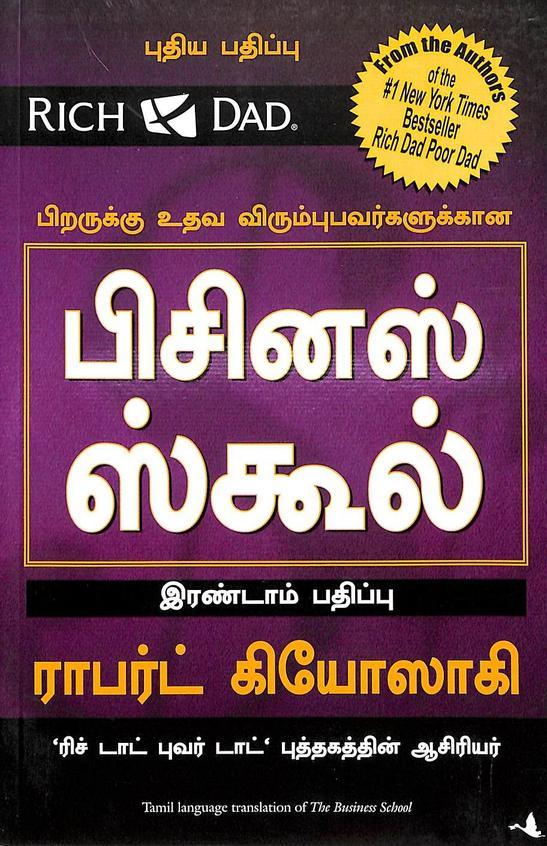 Business School : Tamil