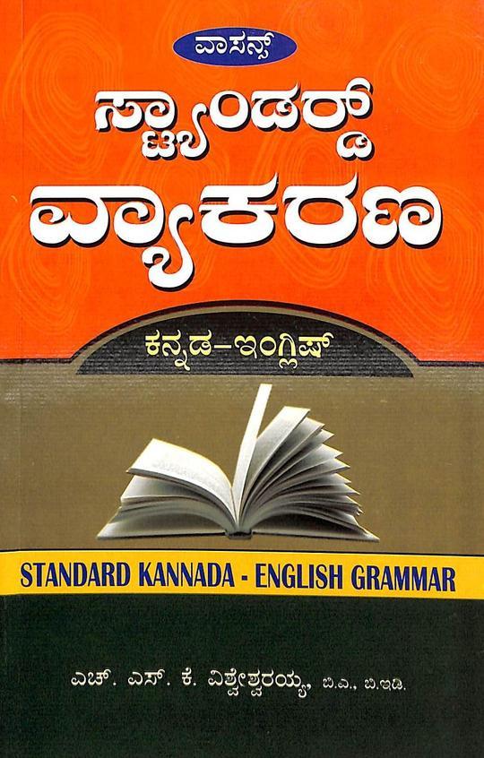 Standard Vyakarana - Kannada English Grammar
