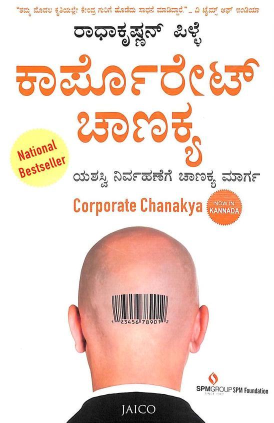 Corporate Chanakya