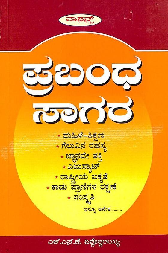 Prabandha Sagara