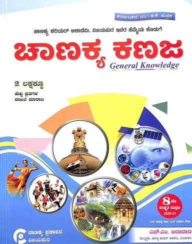 Chanakya Kanaja : Kas/Psi/Pdo/Cet/Fda/Sda/Police & Banking