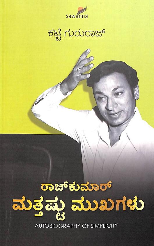 Rajkumar Matthashtu Mukhagalu