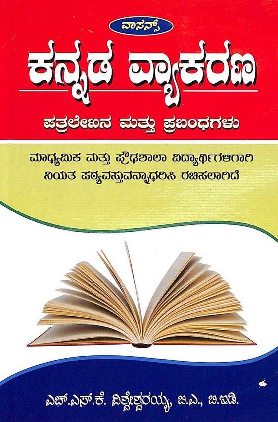 Kannada Vyaakarana - Pathra Lekhana Matthu Prabandhagalu