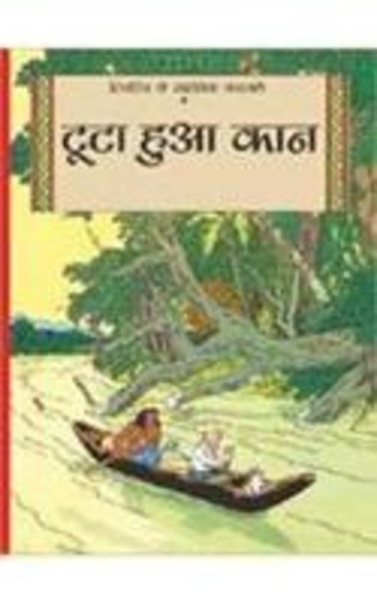 Tintin & The Broken Ear : Hindi