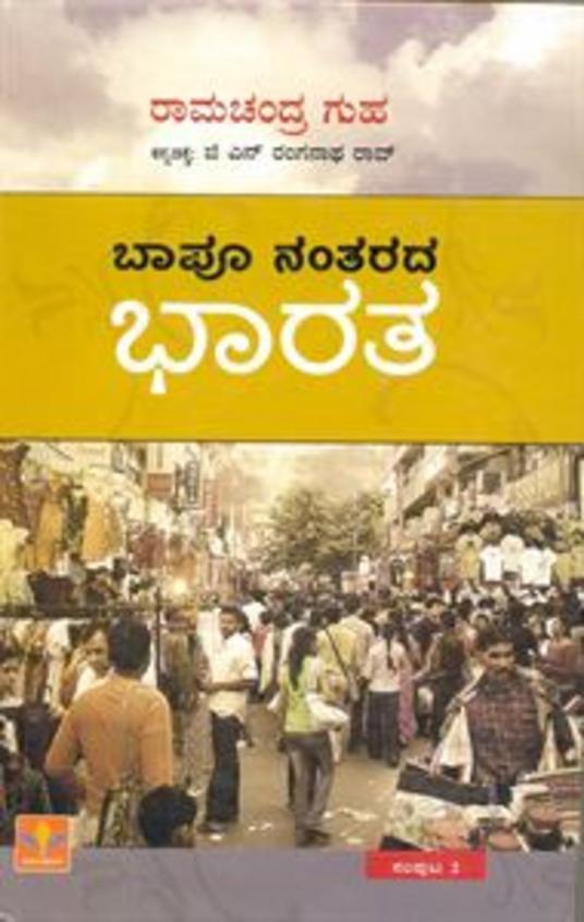 Bapu Nantarada Bharata - Vol 2
