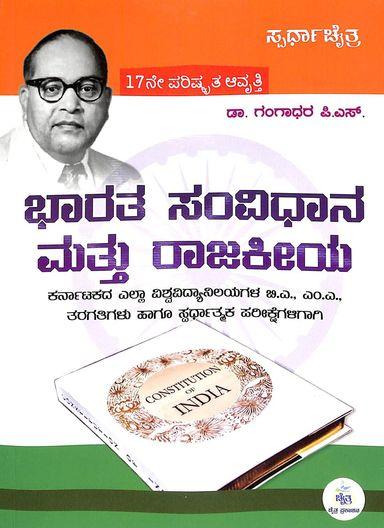 Bharata Samvidhana Mattu Rajakiya Ias Kas Kes Psi Fda Pdo : Ba Ma Class Cet