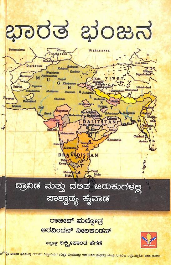 Bharatha Bhanjana
