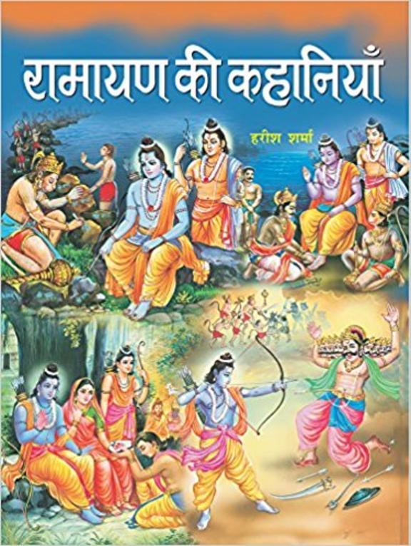 Ramayana Ki Kahaniyan