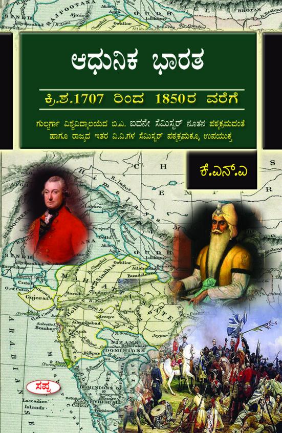 Adhunika Bharata Ad 1707 To 1850 For Ba 5 Sem : Gu