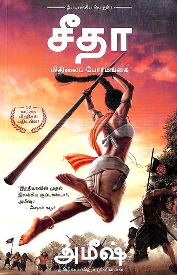 Sita : Tamil