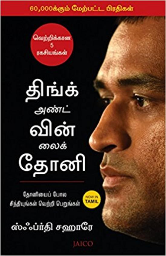 Think &  Win Like Dhoni : Tamil