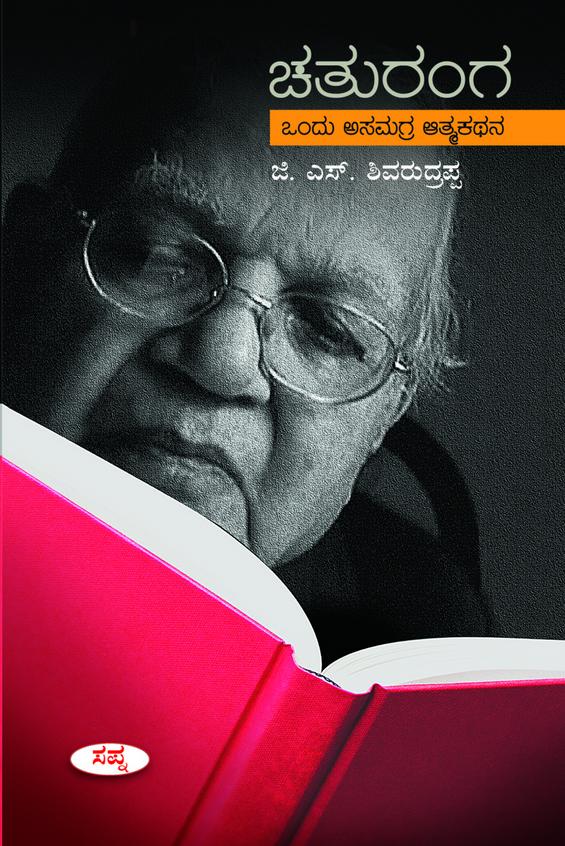 Chaturanga : Ondu Asamagra Atmakathana