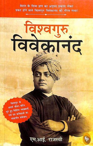 Vishwaguru Vivekanand
