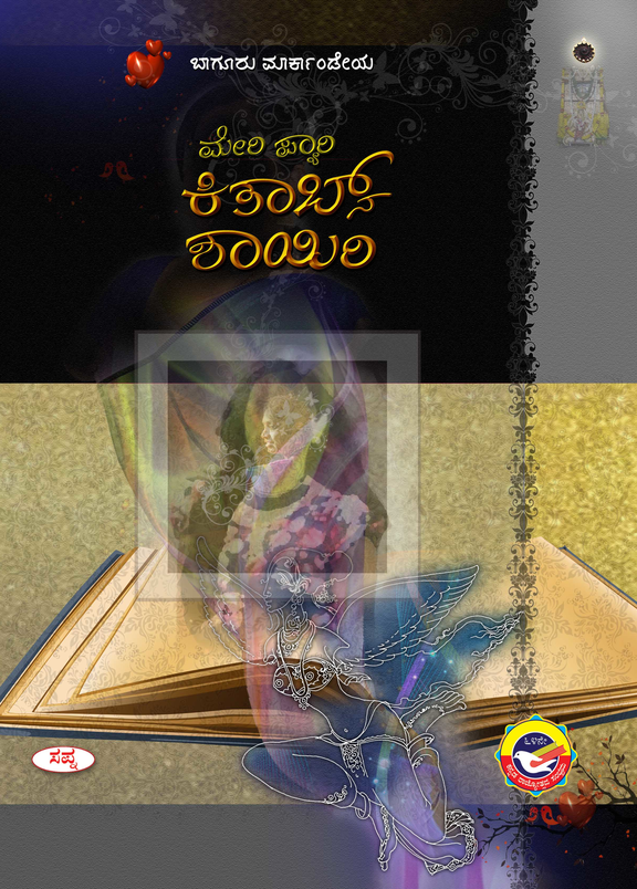 Meri Pyari Kitabna Shayiri
