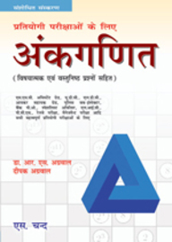 Competition Math Book In Hindi