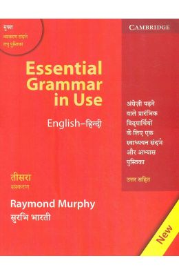 Buy Essential Grammar In Use English Hindi Book Raymond Murphy