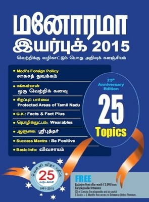 Manorama Year Book In Tamil