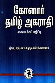 Tamil Agarathi Book Pdf
