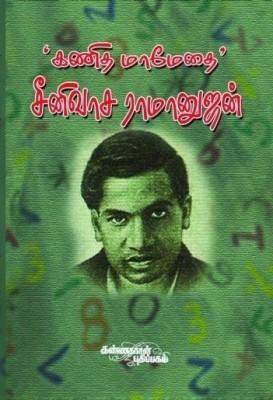 Kanitha methai ramanujan biography